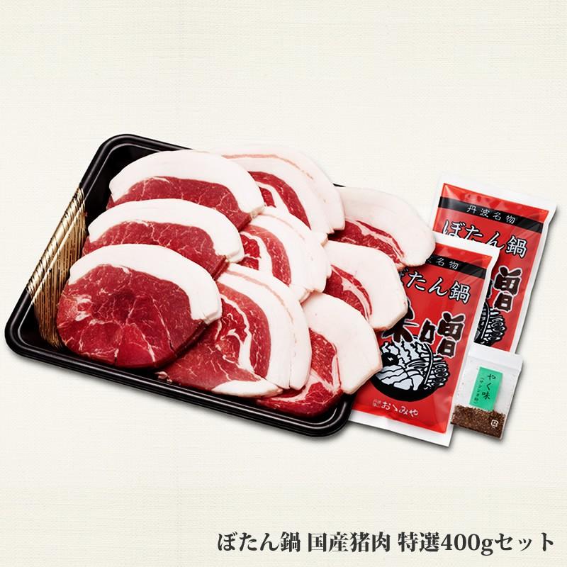 ぼたん鍋用猪肉