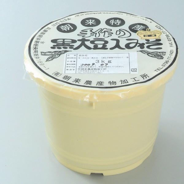 朝来市特産「手作り黒大豆入みそ」3kg桶入り