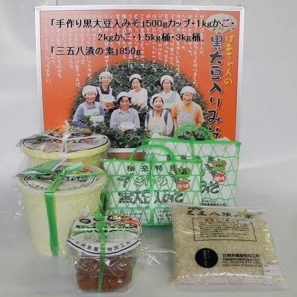 朝来市特産「手作り黒大豆入みそ」各商品