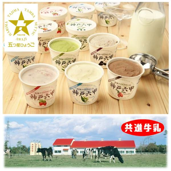 牧場アイスクリーム 神戸六甲 ギフトセット(12個入)「冷凍」