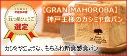 GRANMAHOROBA 神戸王様のカシミヤ食パン