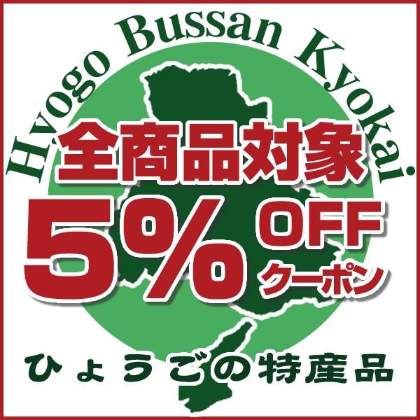 店内全品5%OFFクーポン「ひょうごの特産品」お歳暮キャンペーン