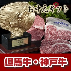 但馬牛。神戸牛