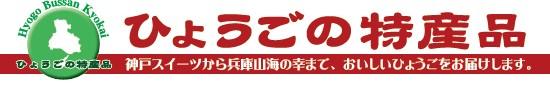 Yahoo!ショッピング「ひょうごの特産品」