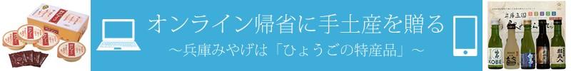 オンライン帰省・応援キャンペーン
