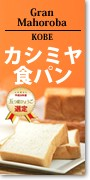 まほろば神戸カシミヤ食パン