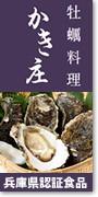 かき庄牡蠣