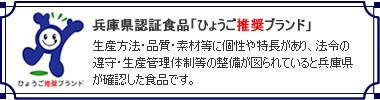 兵庫県認証食品のロゴマーク