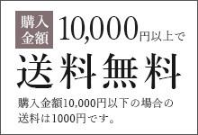 1万円以上ご購入で送料無料