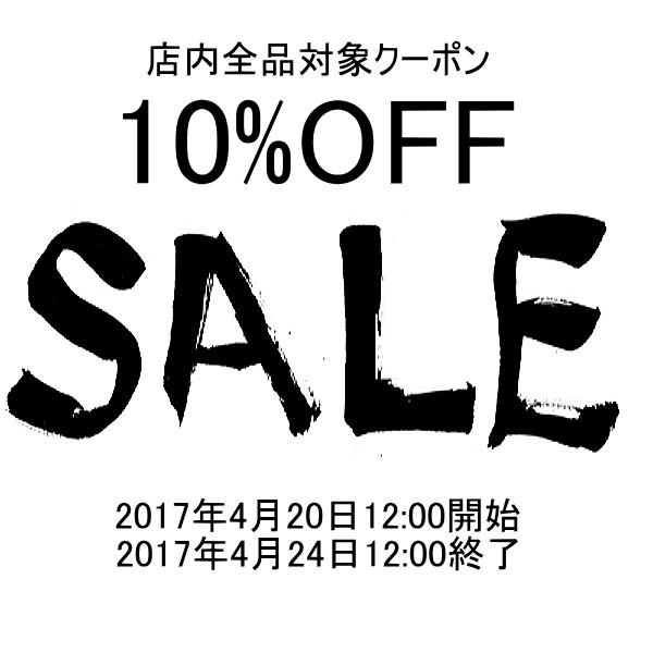 HYPE店内全品10%OFFクーポン