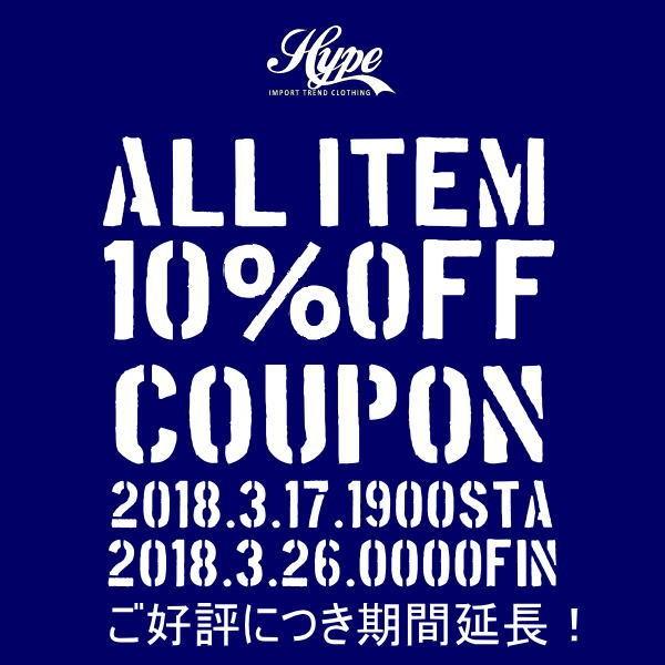 HYPE店内全品【10%OFF】期間限定特別クーポン