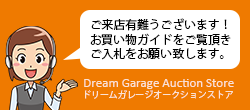 Dream Garage お買い物ガイド