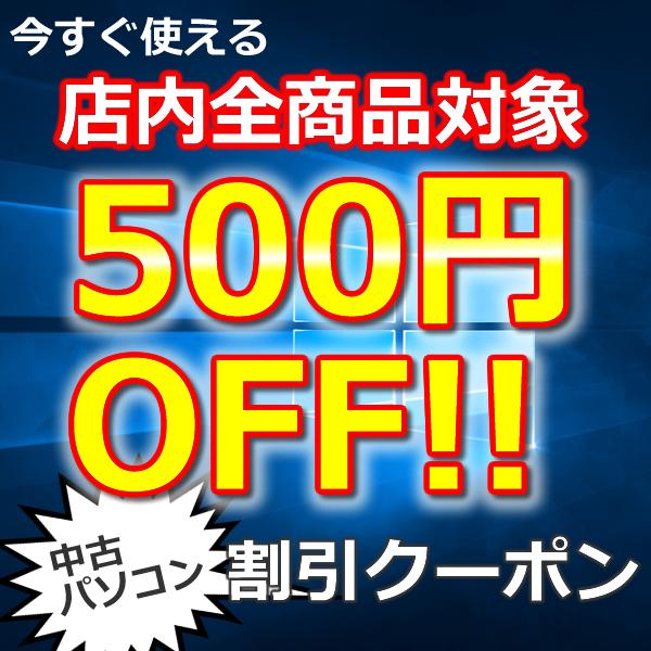 店内全品で使える 中古パソコン 500円割引クーポン
