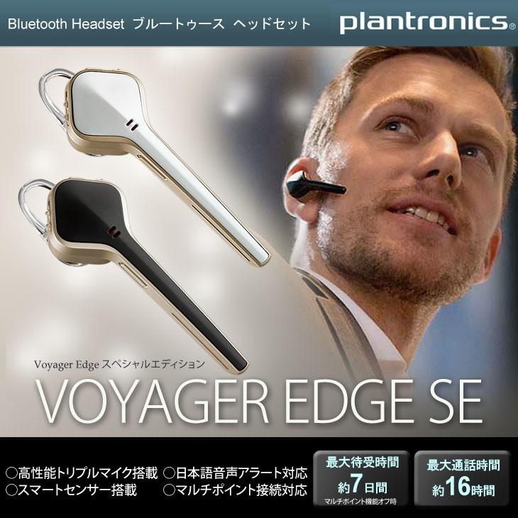 Plantronics(プラントロニクス) Voyager Edge SE(ボイジャー エッジ)
