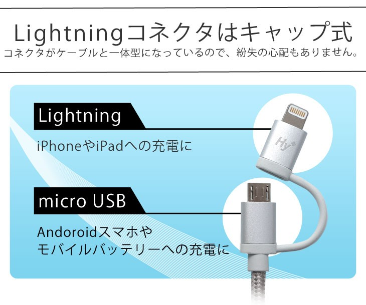 Hy+ MFI認証済 2in1ライトニング(Linghtning) ケーブル&Micro USB 充電ケーブル 1M HY-IPCH1-SV シルバー