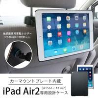 Hy+ iPad Air2(A1566、A1567) 後部座席カーマウントプレート内蔵ケース ブラック