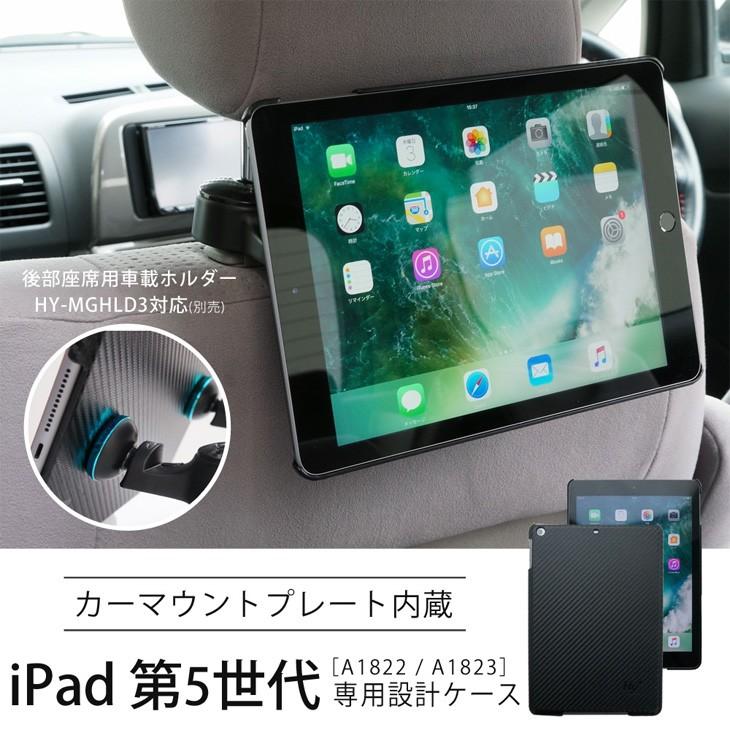 Hy+ iPad 第5世代(A1822、A1823) 後部座席カーマウントプレート内蔵ケース ブラック