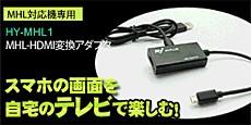 Hy+ MHL-HDMI変換アダプタ HY-MHL1 給電用microUSBケーブル付属 Xperia Z5 Z4 Z3、Arrows NX F-04G、F-02Hに対応!