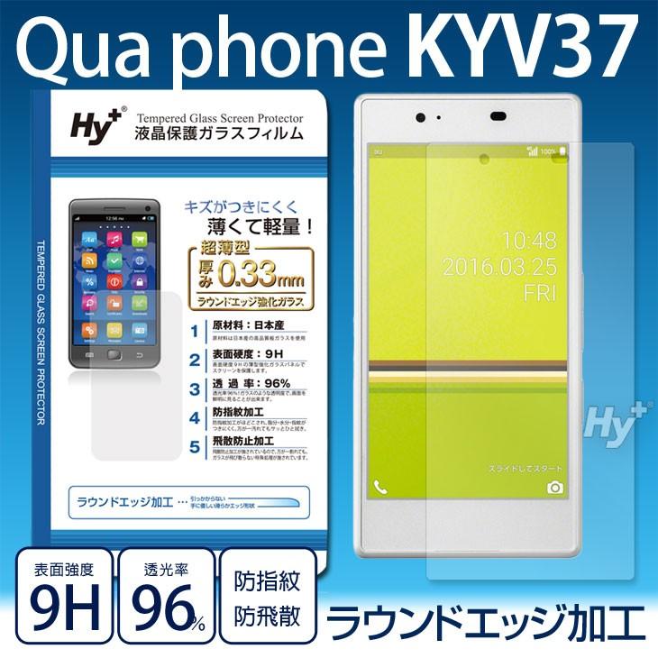 Hy+ Qua phone(キュア フォン)KYV37 液晶保護ガラスフィルム 日本産ガラス使用 厚み0.33mm 硬度 9H ラウンドエッジ加工済