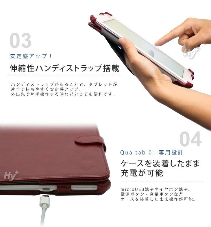 Hy+ 京セラ Qua Tab 01(キュアタブ) ビンテージPU ケースカバー