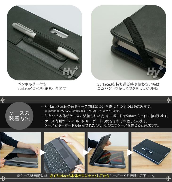 Hy+ Surface 3 ビンテージPU ケース カバー (キーボード収納可能、スタンド機能、タッチペンホルダー付き)