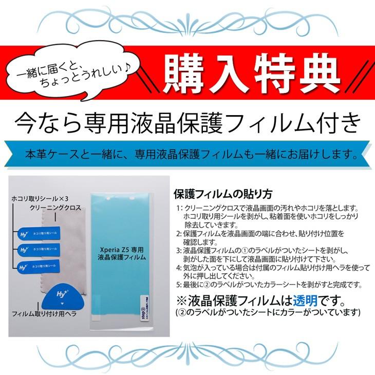 Hy+ Xperia Z5(エクスペリアZ5) SO-01H SOV32 本革レザー ケース 手帳型