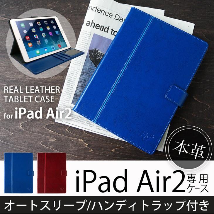 Hy+ iPad Air2(アイパッド エアー2) 本革レザー ケース  (カードポケット、ハンドストラップ、オートスリープ、スタンド機能付き)