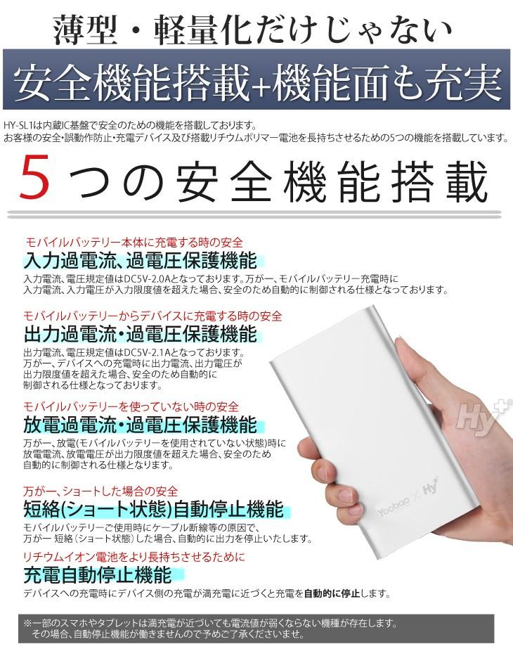 Yoobao 超薄型モバイルバッテリー 急速充電対応モデル 4000mAh HY-SL1