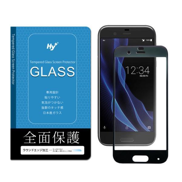 Hy+ AQUOS R(アクオスR) SH-03J SHV39 液晶保護ガラスフィルム 強化ガラス 全面保護 日本産ガラス使用 厚み0.33mm 硬度 9H|hyplus|07