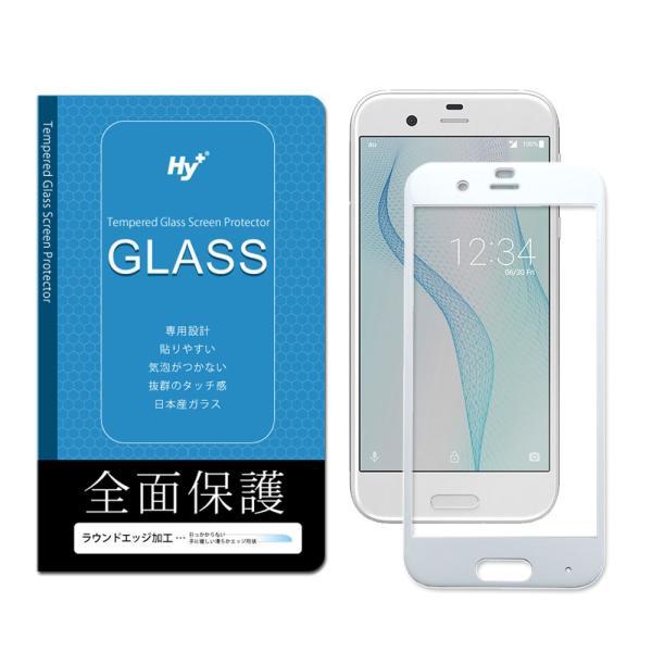 Hy+ AQUOS R(アクオスR) SH-03J SHV39 液晶保護ガラスフィルム 強化ガラス 全面保護 日本産ガラス使用 厚み0.33mm 硬度 9H|hyplus|08