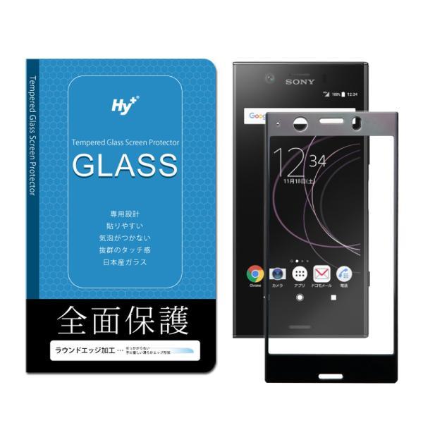 Hy+ Xperia XZ1 Compact(エクスペリアXZ1コンパクト) SO-02K 液晶保護ガラスフィルム 強化ガラス 全面保護 全面吸着 日本産ガラス 厚み0.33mm|hyplus|08