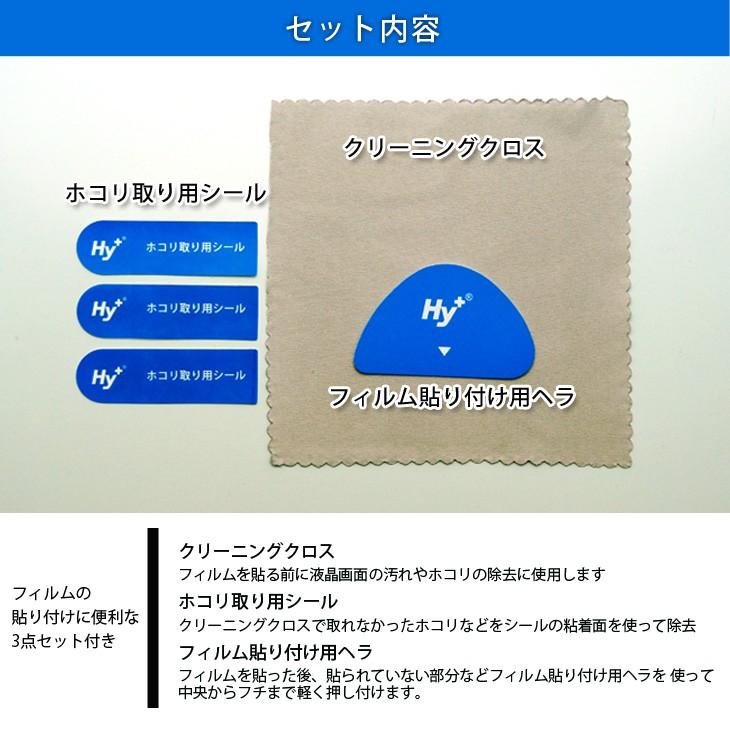 Hy+ dtab (ディータブ) d-01H 用 ブルーライトカット 液晶保護フィルム