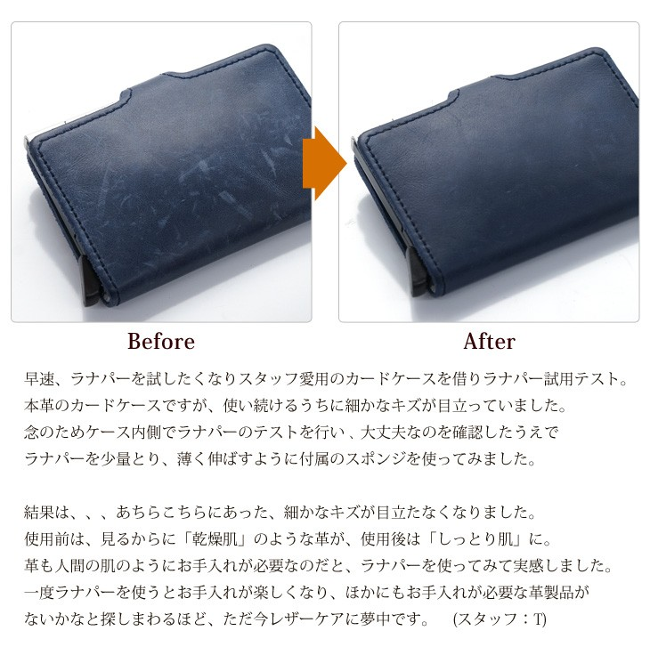 Renapur(ラナパー) レザートリートメント 5ml スポンジ1個付き プチセット