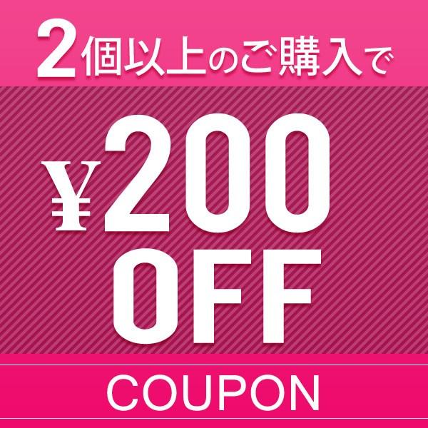 2個以上ご購入で全品200円OFF!