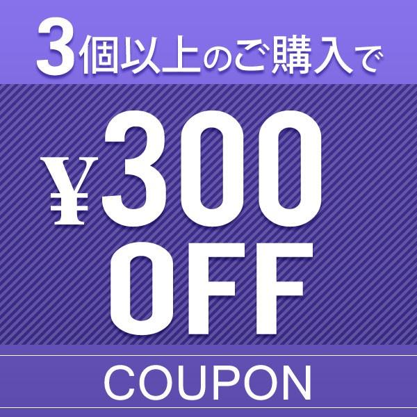 3個以上ご購入で全品300円OFF!