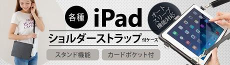 各種iPadケースカバー ショルダーケース