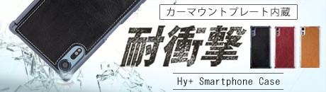 Hy+ 耐衝撃ケース ビンテージPU仕上げ (カーマウントプレート、ストラップホール付き)