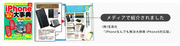 Hy+ 手帳型本革ケースシリーズ