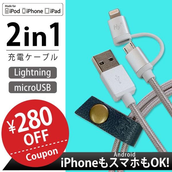 iPhoneとスマホ両方に使える便利な充電ケーブルがクーポン割引でお得に!