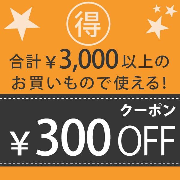 3000円以上のお買い上げで300円OFFクーポン