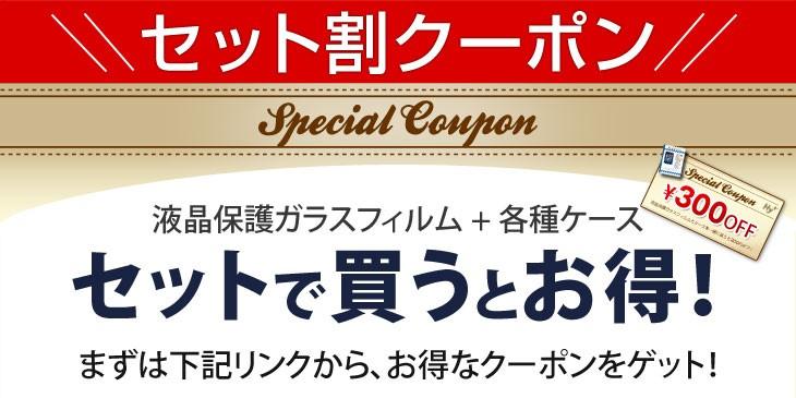 セット割り300円OFFクーポン