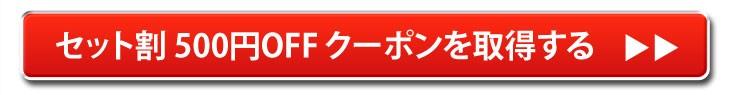 セット割り500円OFFクーポン