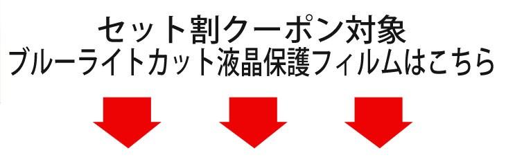 セット割り500円OFFクーポン対象アイテム