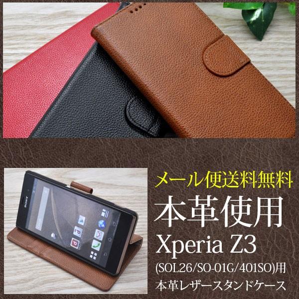 a028a281f8 ... Xperia Z3 本革 手帳型スマホケース エクスペリアZ3 カード収納お財布型レザー ...