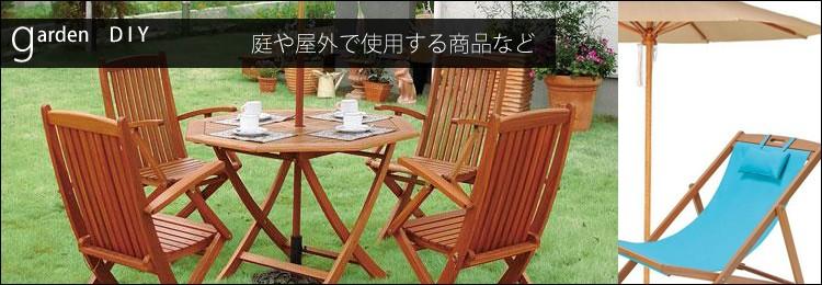 ガーデン DIY商品