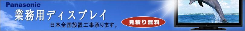 Panasonic 業務用ディスプレイ