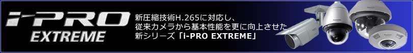 Panasonic ネットワークカメラ i-pro EXTREMEシリーズ