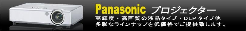 Panasonic プロジェクター