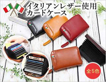イタリアンレザー使用カードケース