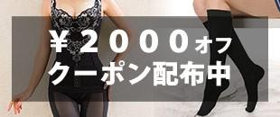2000円割引 グラント アティーボ クーポン配布中
